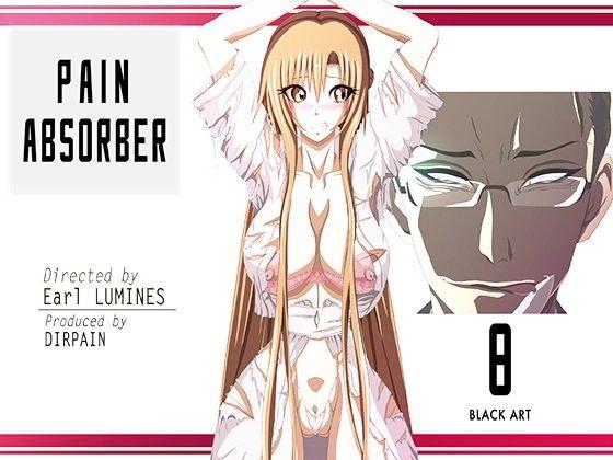 【ソードアート・オンライン 同人】PAIN ABSORBER 8