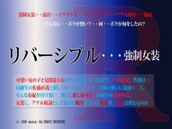 【オリジナル同人】リバーシブル~強制女装
