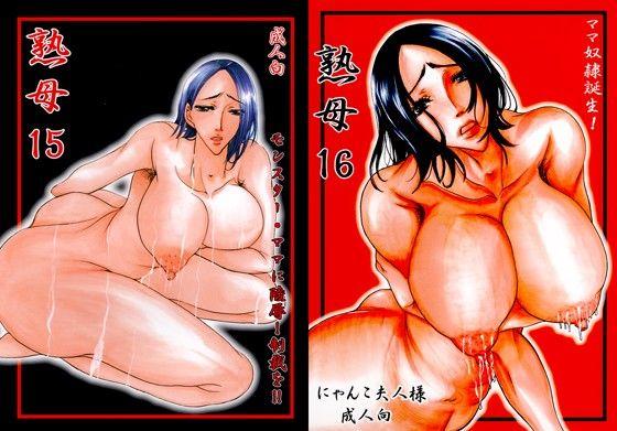 【熟女 近親相姦】熟女人妻の近親相姦の同人エロ漫画!