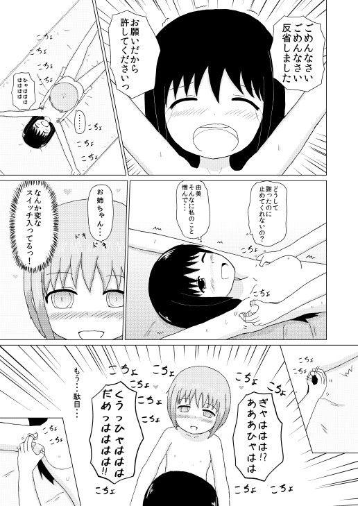 [同人]「妹×姉 くすぐり逆襲」(むーの)