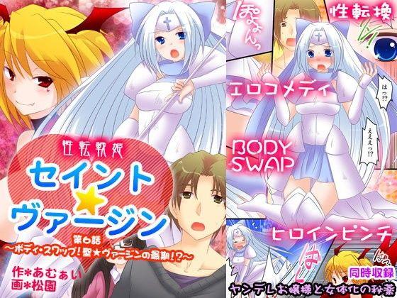 【オリジナル同人】性転戦姫 セイント★ヴァージン