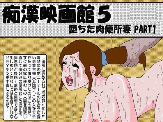 【如月むつき 同人】痴漢映画館5堕ちた肉便所妻パート1