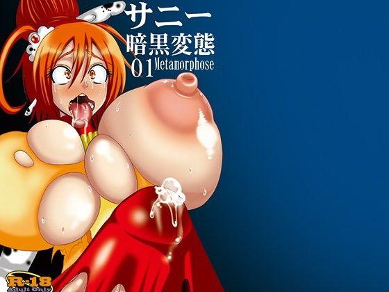 【スマイルプリキュア 同人】サニー暗黒変態01