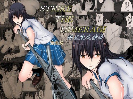 STRIKE THE HIMERAGI〜剣巫敗北凌辱〜完全版