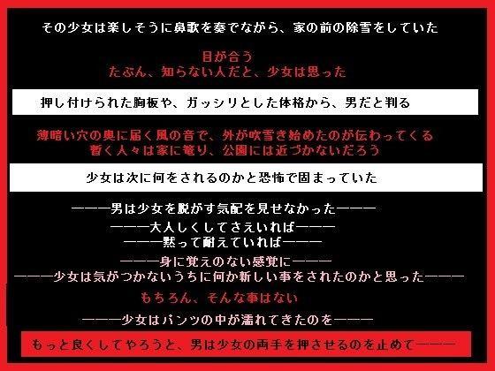 【少女 露出】ロリ系な少女処女の露出強姦悪戯の同人エロ漫画!