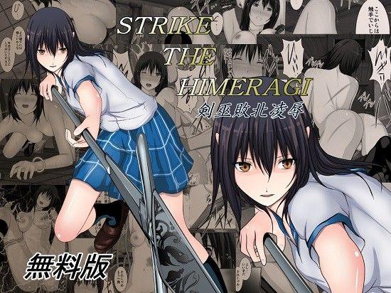 【無料】STRIKE THE HIMERAGI〜剣巫敗北凌辱〜無料版