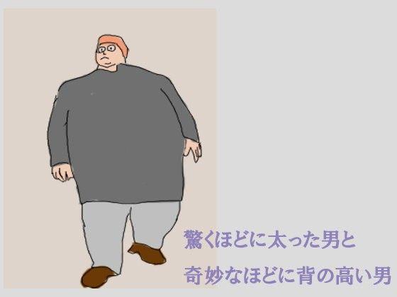【オリジナル同人】驚くほどに太った男と奇妙なほどに背の高い男