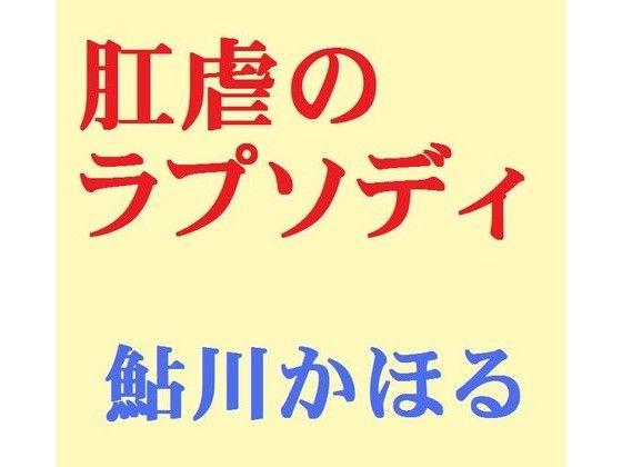 【鮎川かほる 同人】肛虐のラプソディ