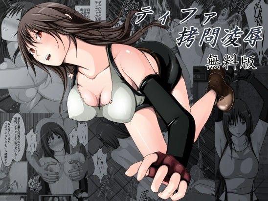 【ファイナルファンタジー同人】ティファ拷問凌辱~無料版~