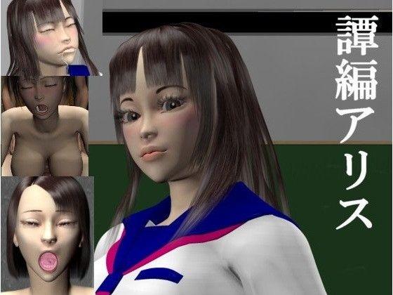 【アリス フェラ】純粋な制服の女の子処女の、アリスのフェラの同人エロ漫画!