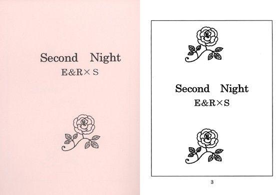 【クリムゾン 同人】SecondNightE&R×S