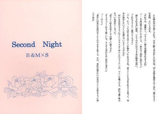 【ゲーム系同人】Second Night B&M×S