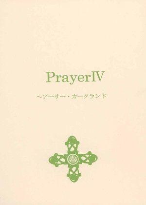 Prayer IV_同人ゲーム・CG_サンプル画像01