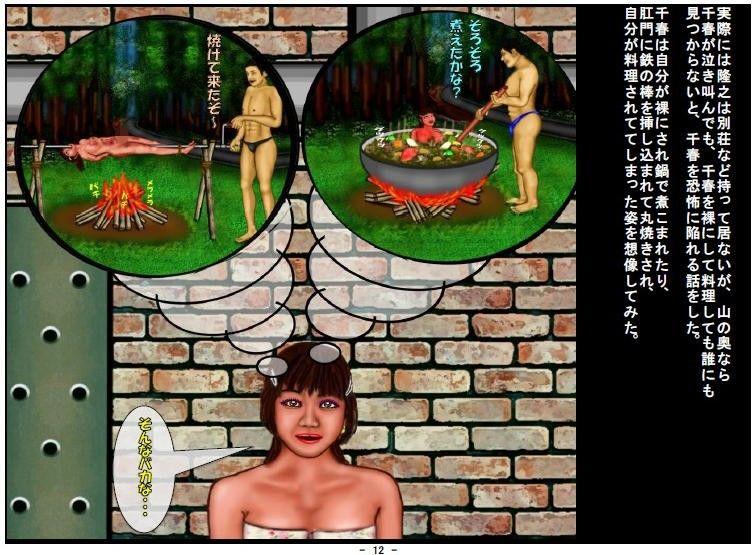 男の娘の虐め方(続編)