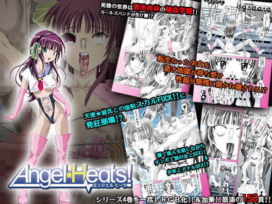 Angel☆Heats!