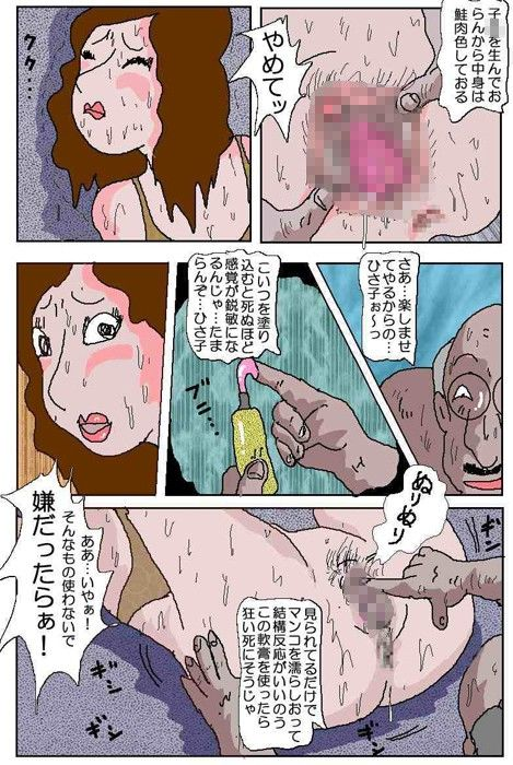 人妻ひさ子肉汁痴獄