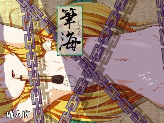 【東方同人】筆海-ひっかい-