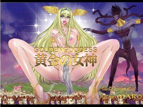 黄金の女神