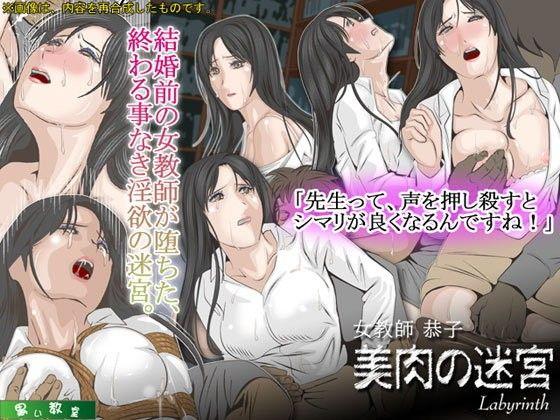 【オリジナル同人】女教師 恭子「美肉の迷宮」