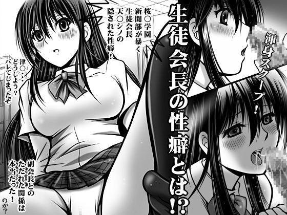 生徒会役○共、天○シノ会長の性癖が全部はわからないコピー誌の表紙