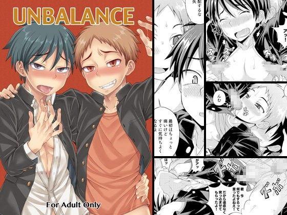【オリジナル同人】UNBALANCE