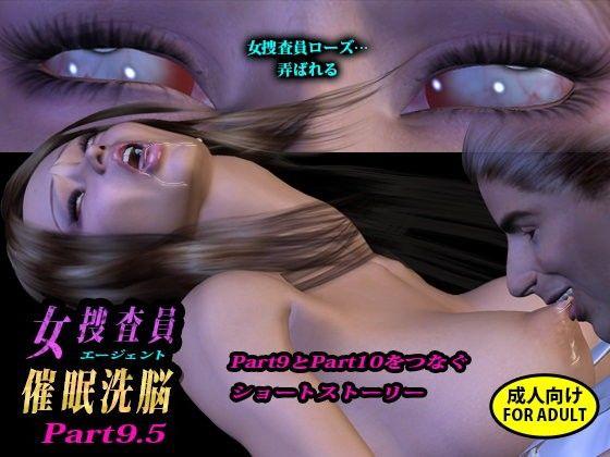 [短編]女捜査員催眠洗脳 Part9.5