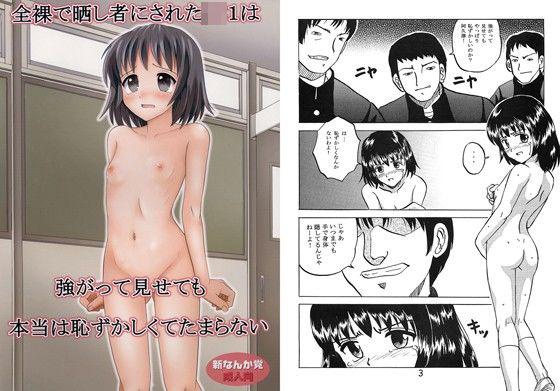 全裸で晒し者にされたJC1は強がって見せても本当は恥ずかしくてたまらない