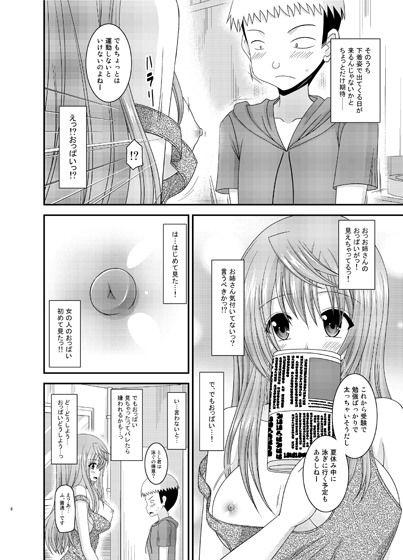 露出少女日記10冊目
