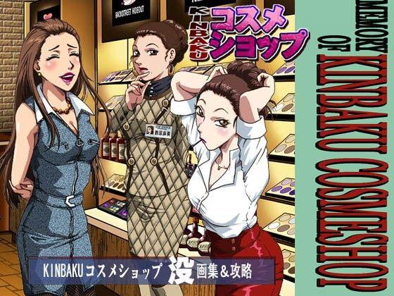 【無料】メモリー・オブKINBAKUコスメショップ_同人ゲーム・CG_サンプル画像01