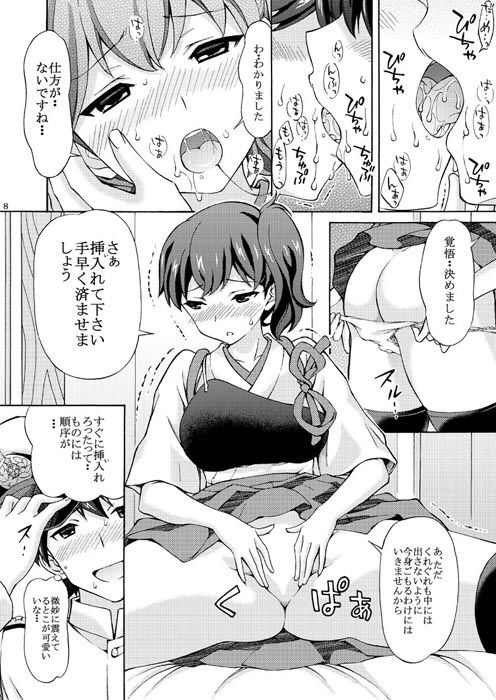 DMM 同人【加○さんは俺の嫁】