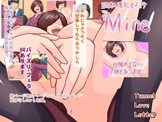 【Tunnel Love Letter 同人】目隠れ爆乳女子アナMine