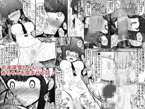 【漫画 / アニメ同人】司波深雪ちゃんに赤ちゃんを産ませる話