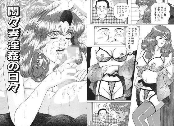 【オリジナル同人】悶々妻・淫姦の日々