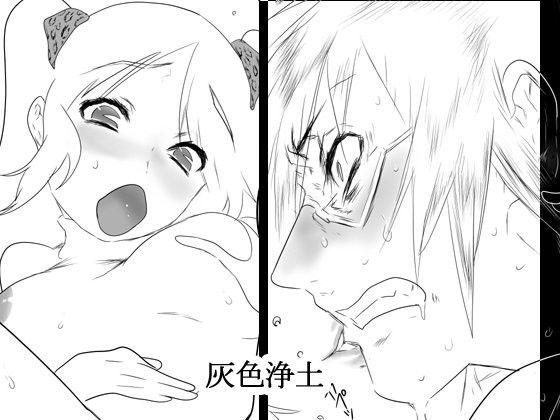 【漫画 / アニメ同人】灰色浄土