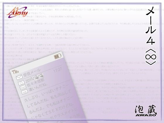 【オリジナル同人】メール4〈∞〉