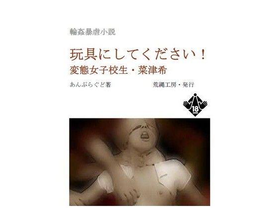 【女子校生 輪姦】変態な陸上部の女子校生の輪姦調教アナル奴隷残虐表現即ハメSMナンパの同人エロ漫画!