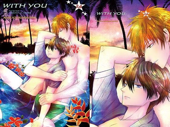 【Free! 同人】withyou
