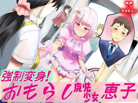 【オリジナル同人】おもらし魔法少女恵子!