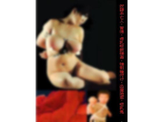 【オリジナル同人】奴隷未亡人・背徳・母乳吸飲強姦・強制種付け・出産地獄