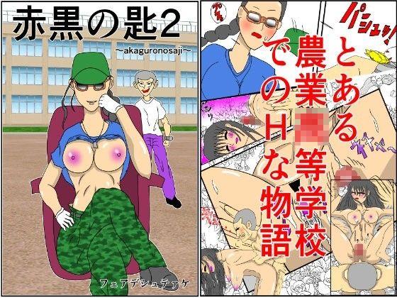 【漫画 / アニメ同人】赤黒の匙2