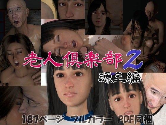 【オリジナル同人】老人倶楽部Z 源三編