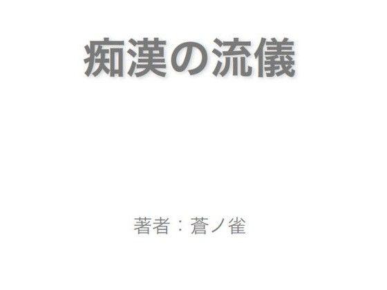 【オリジナル同人】痴漢の流儀