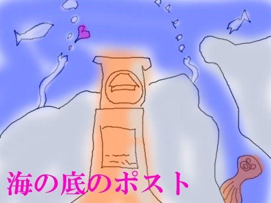 【オリジナル同人】海の底のポスト