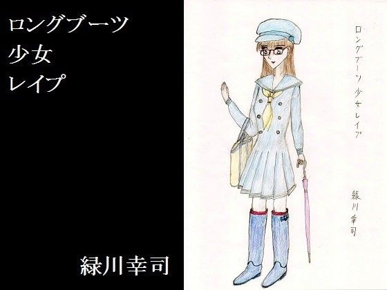 【オリジナル同人】ロングブーツ少女レ○プ