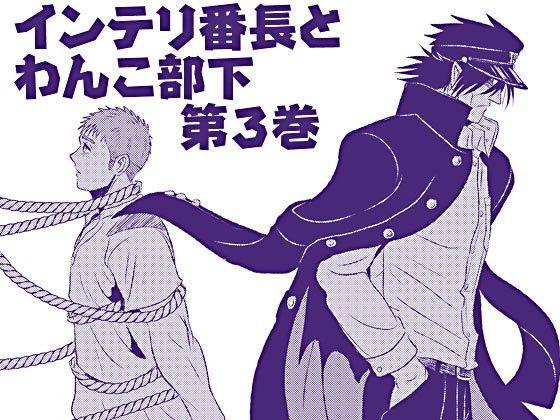 【オリジナル同人】インテリ番長とわんこ部下第3巻