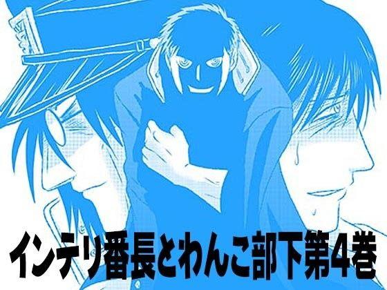 【オリジナル同人】インテリ番長とわんこ部下第4巻