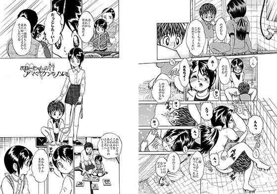 お姉ちゃんのアマくキケンなノゾミ_同人ゲーム・CG_サンプル画像01