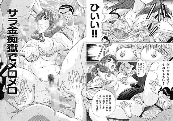【オリジナル同人】サラ金痴獄でメロメロ