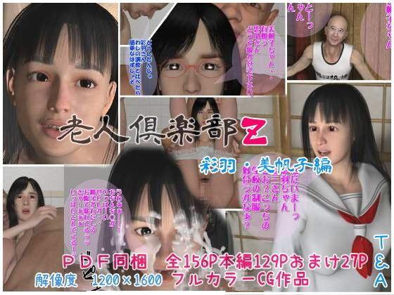 老人倶楽部Z 彩羽・美帆子編_同人ゲーム・CG_サンプル画像01