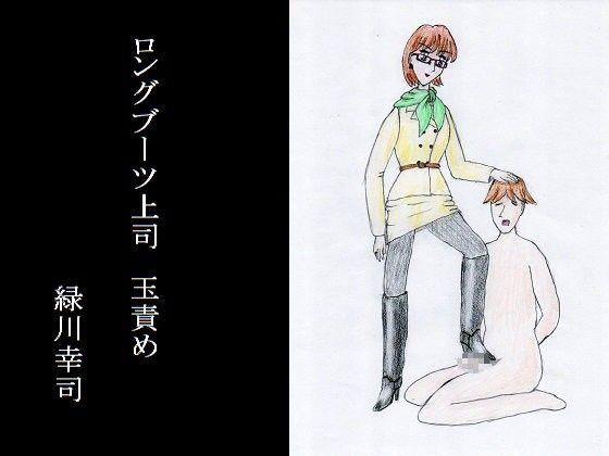 【無料】ロングブーツ上司 玉責め_同人ゲーム・CG_サンプル画像01